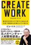 CREATE WORK 自分だけのキャリアをつくれる人が入社1年目から大切にしていること