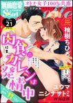 無敵恋愛S*girl Anette肉食カレシは発情中 Vol.21