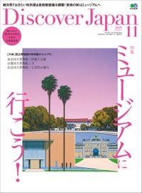 Discover Japan 2018年11月号「ミュージアムに行こう!」