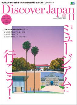 Discover Japan 2018年11月号「ミュージアムに行こう!」-電子書籍