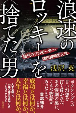 浪速のロッキーを<捨てた>男 稀代のプロモーター・津田博明の人生-電子書籍