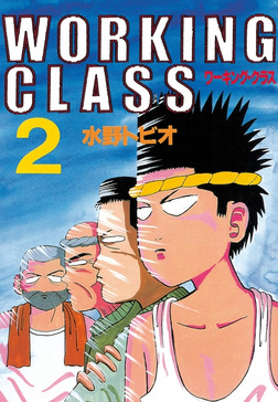 WORKING CLASS(2)-電子書籍
