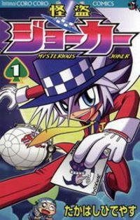 怪盗ジョーカー(1)