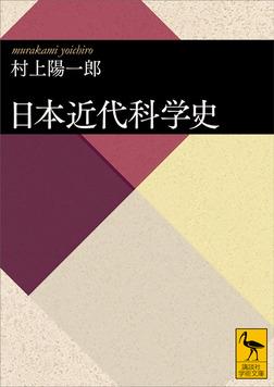 日本近代科学史-電子書籍