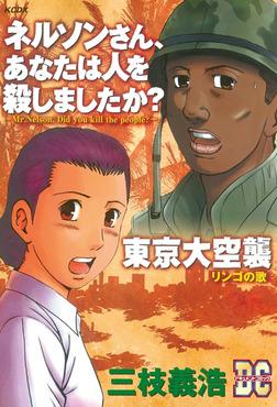 「ネルソンさん、あなたは人を殺しましたか?」「東京大空襲」-電子書籍
