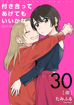 付き合ってあげてもいいかな【単話】(30)-電子書籍