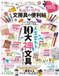 晋遊舎ムック 便利帖シリーズ013 気持ちが伝わる文房具の便利帖