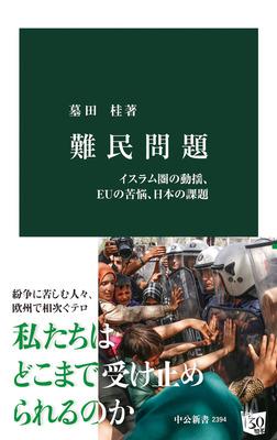 難民問題 イスラム圏の動揺、EUの苦悩、日本の課題-電子書籍