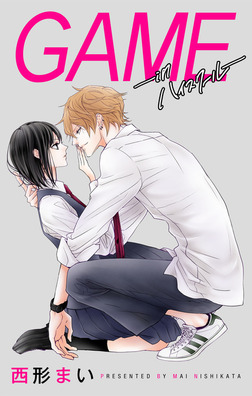 Love Jossie GAME -in ハイスクール- story01-電子書籍