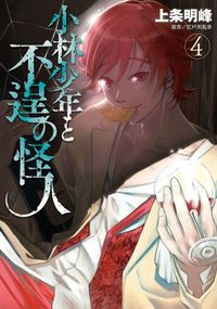 小林少年と不逞の怪人(4)
