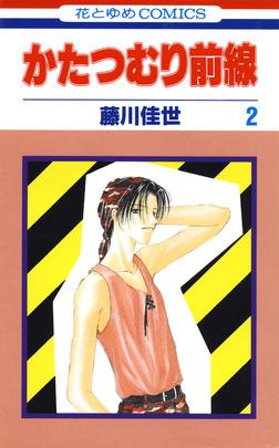 かたつむり前線 2巻-電子書籍