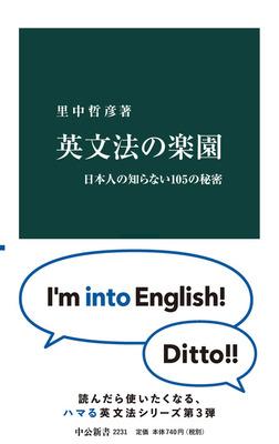 英文法の楽園 日本人の知らない105の秘密-電子書籍