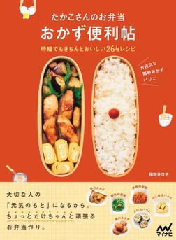 たかこさんのお弁当 おかず便利帖 時短でもきちんとおいしい264レシピ-電子書籍