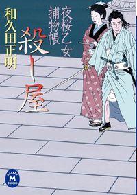 夜桜乙女捕物帳殺し屋