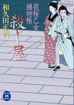 夜桜乙女捕物帳殺し屋-電子書籍