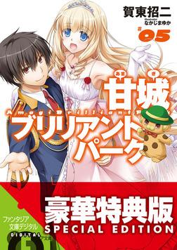甘城ブリリアントパーク5【電子特別版】-電子書籍