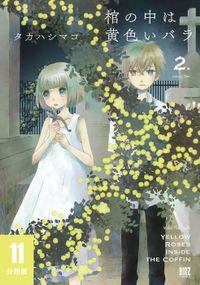 棺の中は黄色いバラ 【分冊版】 11