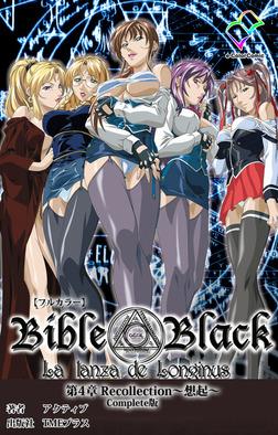 【フルカラー】新・Bible Black 第4章 Recollection ~想起~ Complete版-電子書籍