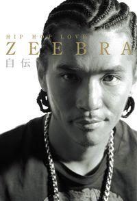 ZEEBRA自伝 HIP HOP LOVE