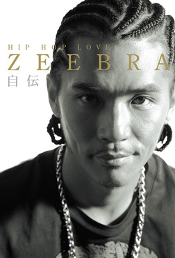 ZEEBRA自伝 HIP HOP LOVE-電子書籍