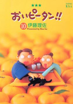 おいピータン!!(10)-電子書籍