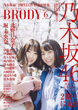 BRODY 2019年6月号-電子書籍