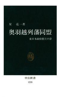 奥羽越列藩同盟 東日本政府樹立の夢
