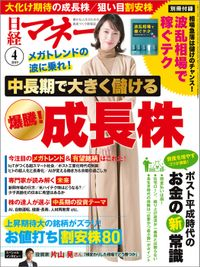 日経マネー 2019年4月号 [雑誌]