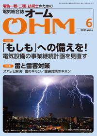OHM2021年6月号