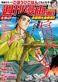 週刊漫画TIMES 2021年8/20・27合併号