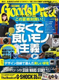 GoodsPress2018年8・9月合併号