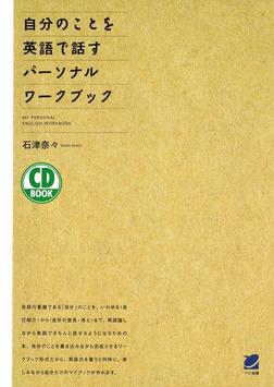 自分のことを英語で話すパーソナルワークブック(CDなしバージョン)-電子書籍