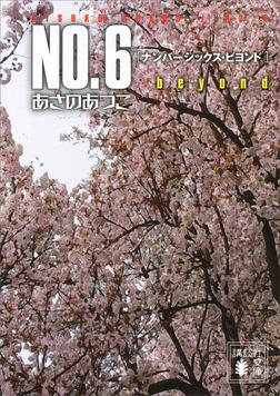 NO.6 beyond〔ナンバーシックス・ビヨンド〕-電子書籍