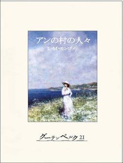 アンの村の人々-電子書籍