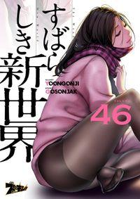 すばらしき新世界(フルカラー) 46