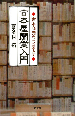 古本屋開業入門 : 古本商売ウラオモテ-電子書籍