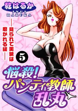 悩殺!パンティ教師乱丸(5)――見られて美貌は磨かれる編――-電子書籍