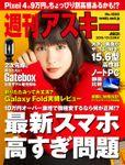 週刊アスキーNo.1253(2019年10月22日発行)