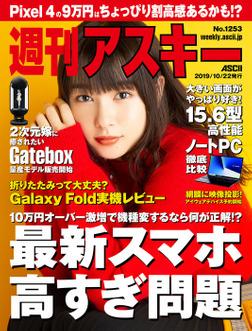 週刊アスキーNo.1253(2019年10月22日発行)-電子書籍