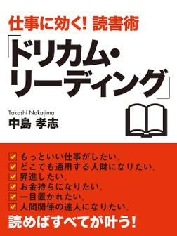 ドリカム・リーディング-電子書籍