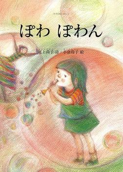 ぽわ ぽわん-電子書籍