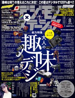 デジモノステーション 2015年8月号-電子書籍