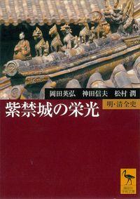 紫禁城の栄光 明・清全史(講談社学術文庫)