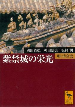 紫禁城の栄光 明・清全史-電子書籍