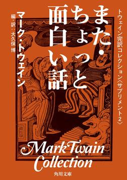 トウェイン完訳コレクション 〈サプリメント2〉また・ちょっと面白い話-電子書籍