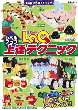 LaQ上達テクニック-電子書籍