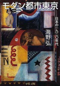 モダン都市東京 日本の一九二〇年代(中公文庫)