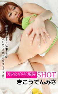 美少女ギリギリ限界SHOT きこうでんみさ