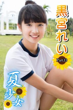 夏少女 黒宮れい Part.13(Ver2.0)-電子書籍