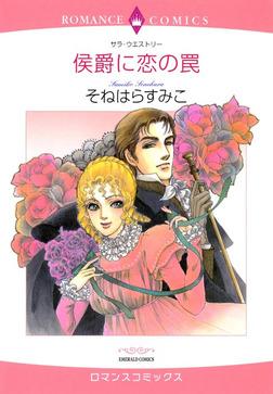 侯爵に恋の罠-電子書籍